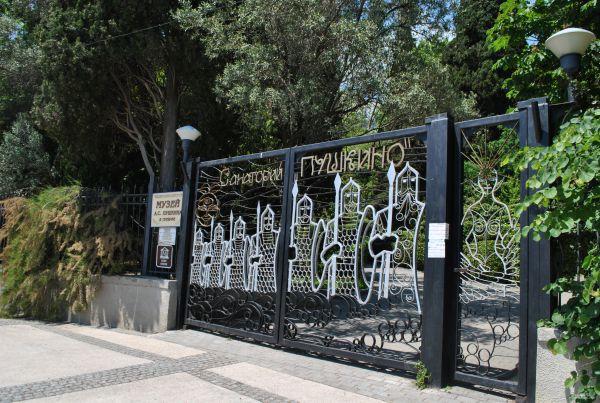 Ворота в музей Пушкина и санаторий.