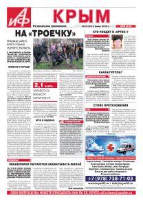 АиФ-Крым №23