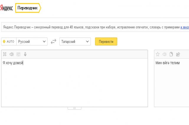 Русско-турецкий Переводчик Яндекс - фото 7