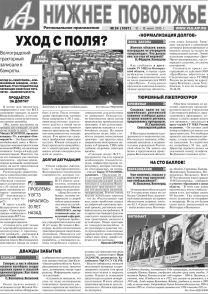 АиФ-Нижнее Поволжье №24
