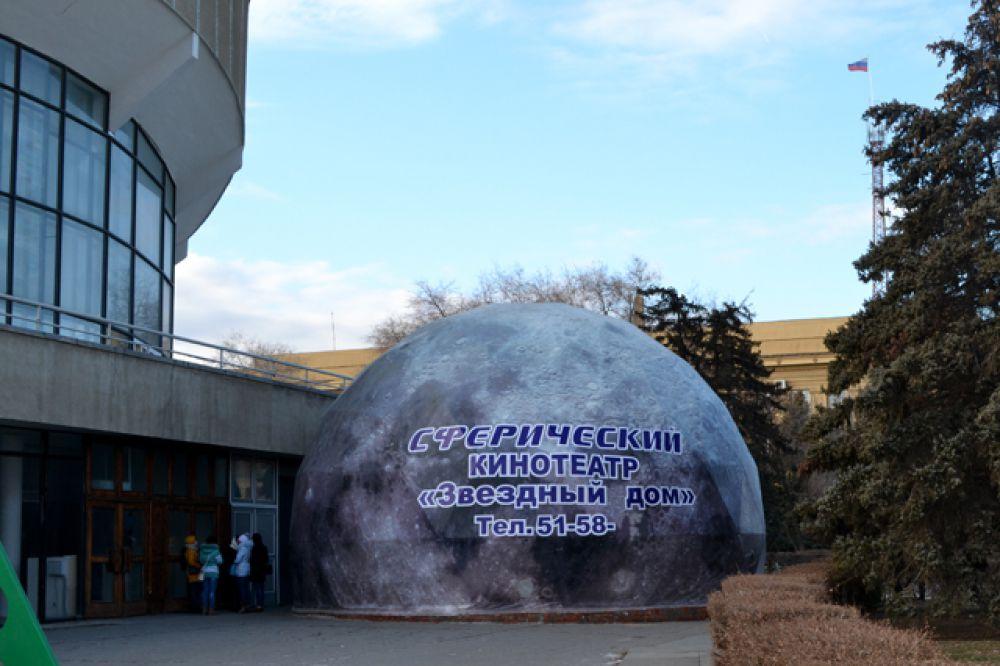 Сферический кинотеатр «Звездный дом» открылся в Волгограде 22 ноября 2014 года. Новый аттракцион расположен рядом с цирком. В нем изображение транслируется на большой купол. Основной репертуар кинотеатра – образовательные и развлекательные короткометражные фильмы для всей семьи.