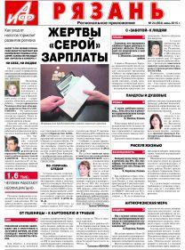 Аргументы и Факты-Рязань №24. Жертвы
