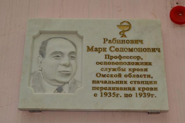 Рабинович организовал в Омске станцию скорой медицинской помощи.