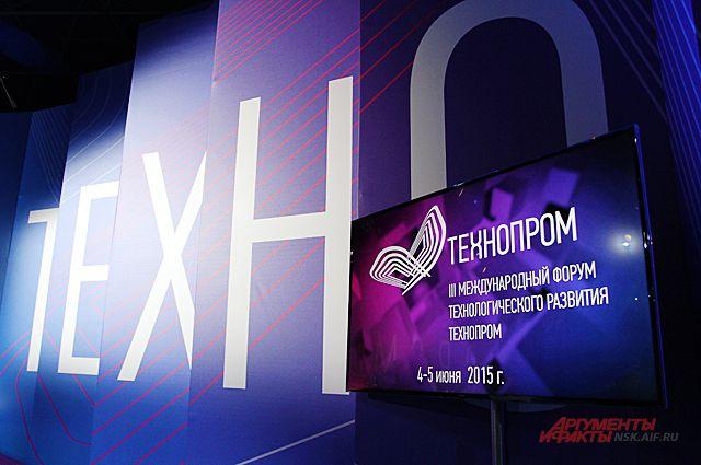 Технопром-2015: обеспечить промышленный суверенитет