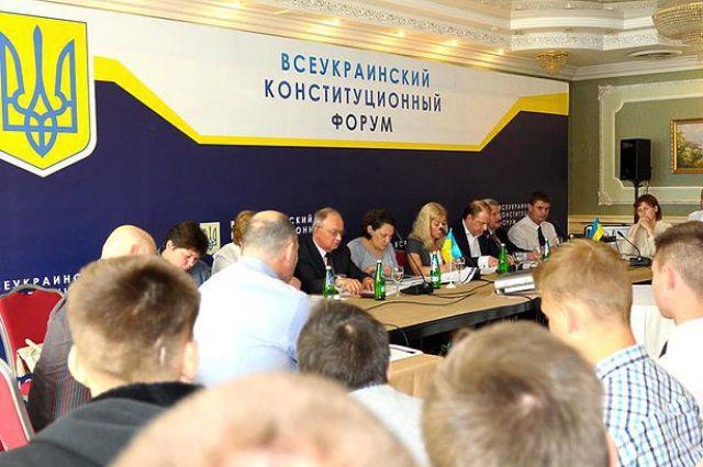 Всеукраинский конституционный форум