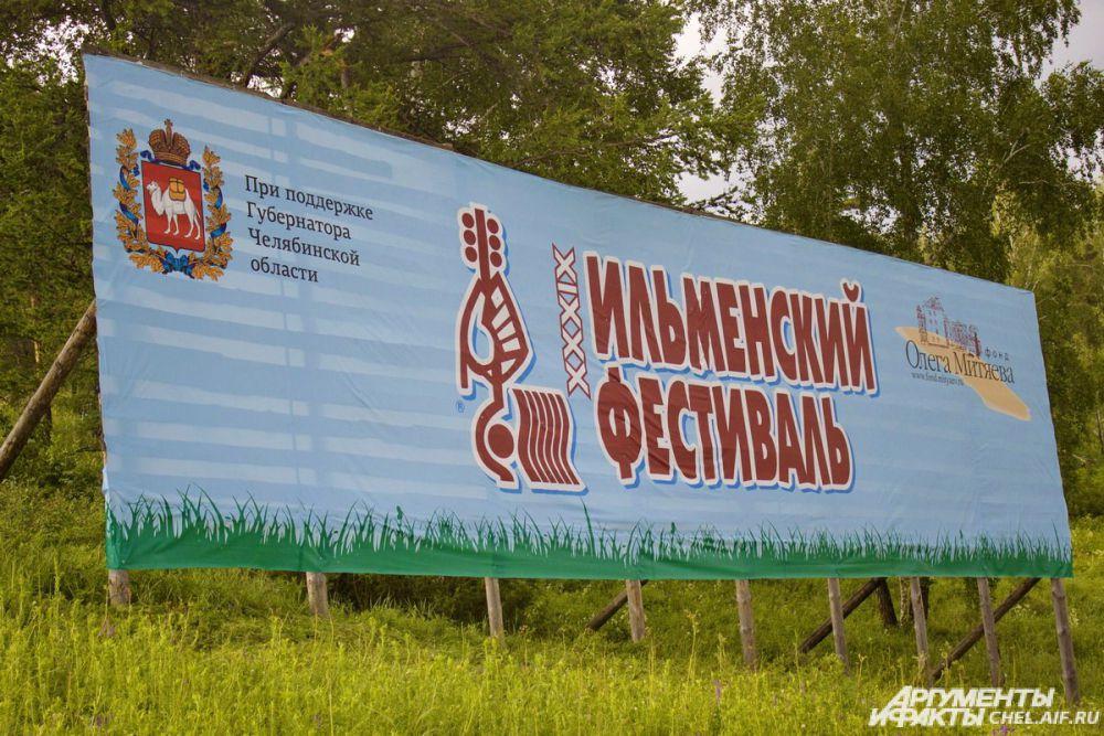 В «Солнечной долине» прошёл 39 Ильменский фестиваль авторской песни.