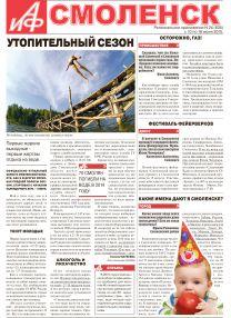 Аргументы и Факты-Смоленск №24. Утопительный сезон