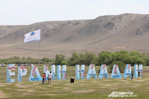 Огромные буквы установили на территории фестиваля. по-бурятски это и означает - Ёрдынские игры.