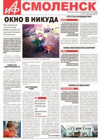 Аргументы и Факты-Смоленск №25. Окно в никуда