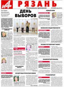 Аргументы и Факты-Рязань №25. День выборов