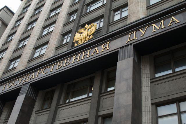 Выставка откроется в здании Госдумы.