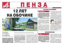 Еженедельник «Аргументы и Факты» N25. Аргументы и Факты-Пенза N25.