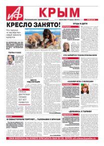 АиФ-Крым №25