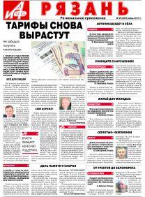 Аргументы и Факты-Рязань №26.