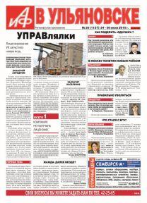АиФ - Ульяновск 26
