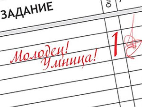 Записи из школьных дневников.