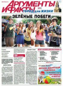 АиФ-Прикамье. Город для жизни