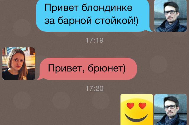 Чат приятного знакомства