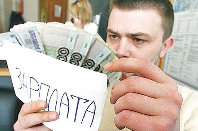 Свердловские работодатели стали «темнить» с зарплатами