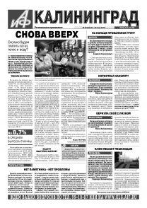 «Аиф-Калининград» № 26