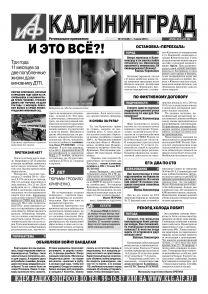 «Аиф-Калининград» № 27