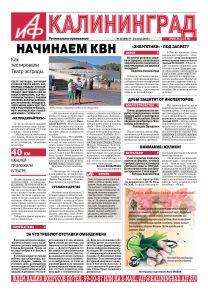«Аиф-Калининград» № 25