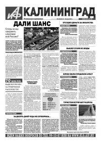 «Аиф-Калининград» № 24