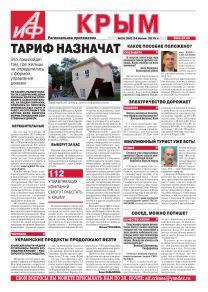 АиФ-Крым №26