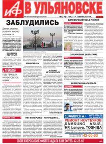 АиФ - Ульяновск 27