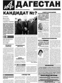 АиФ Дагестан №27