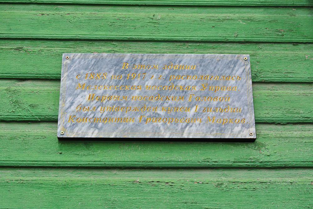 Малореальная табличка на здании посадской Управы.