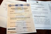 Сертификат на материнский капитал.