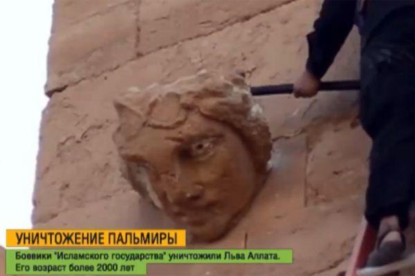 Всего же боевики группировки «Исламское государство» уничтожили не менее шести древних статуй в Пальмире. Фотографии со сценами уничтожения скульптур кувалдами были опубликованы боевиками в социальных сетях. Экстремисты заявили, что статуи были конфискованы, когда их пытались вывезти из города.