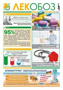 Право на лекарство: останется мечтой?