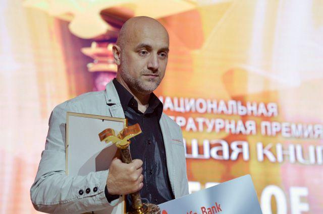 Захар Прилепин на церемонии объявления лауреатов Национальной литературной премии «Большая книга».