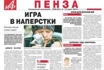 Еженедельник «АиФ-Пенза»