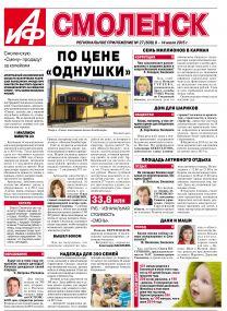 Аргументы и Факты-Смоленск №28