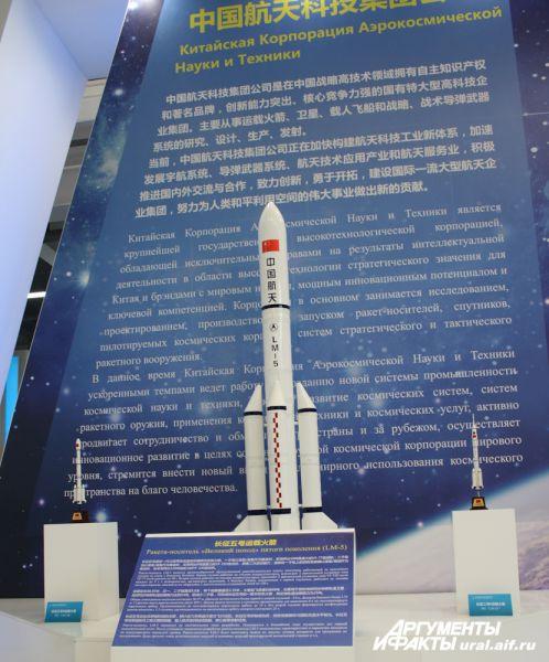 Ракета-носитель «Великий поход» пятого поколения.