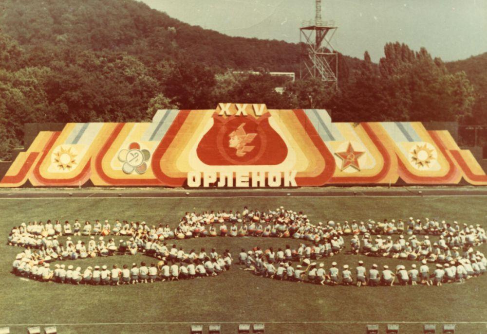 1985 год. Орленок отмечает Юбилей 25-летний Юбилей.