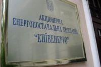 «Киевэнерго»