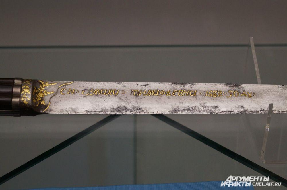 Надпись на охотничьем ноже, найденном в Туле. Копия кинжала Ермака, датированного 1842 годом.