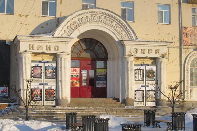 Кинотеатру «Заря» вернули статус объекта культурного наследия
