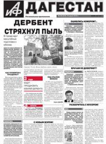 АиФ Дагестан №29