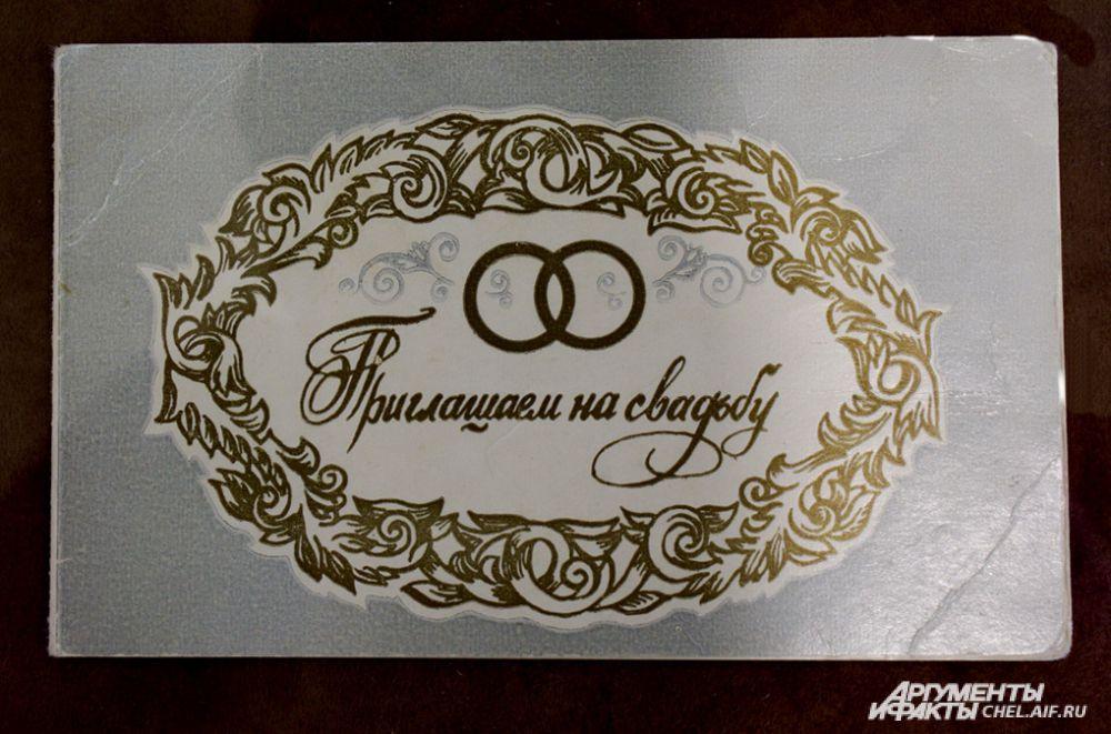 Приглашение на свадьбу 1978 года.