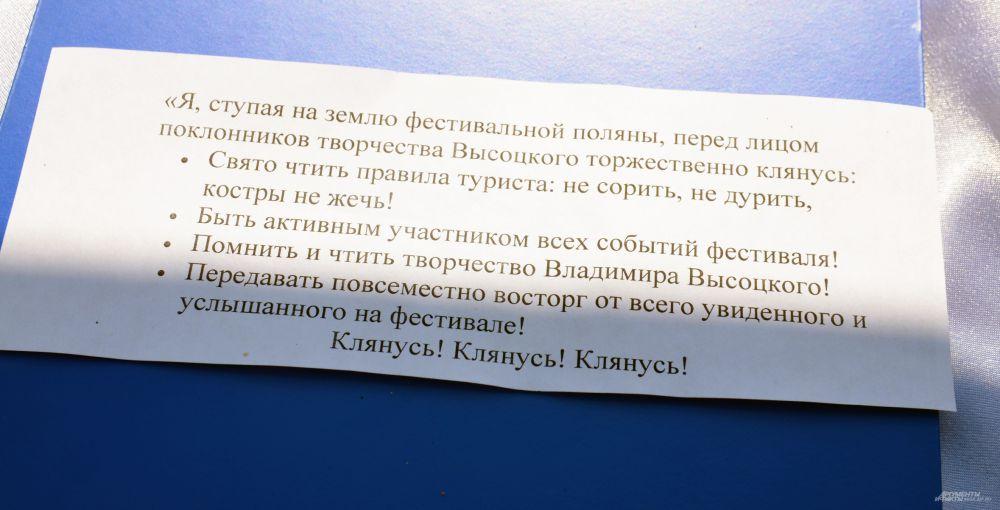 Клятва участника фестиваля. Выдается на входе