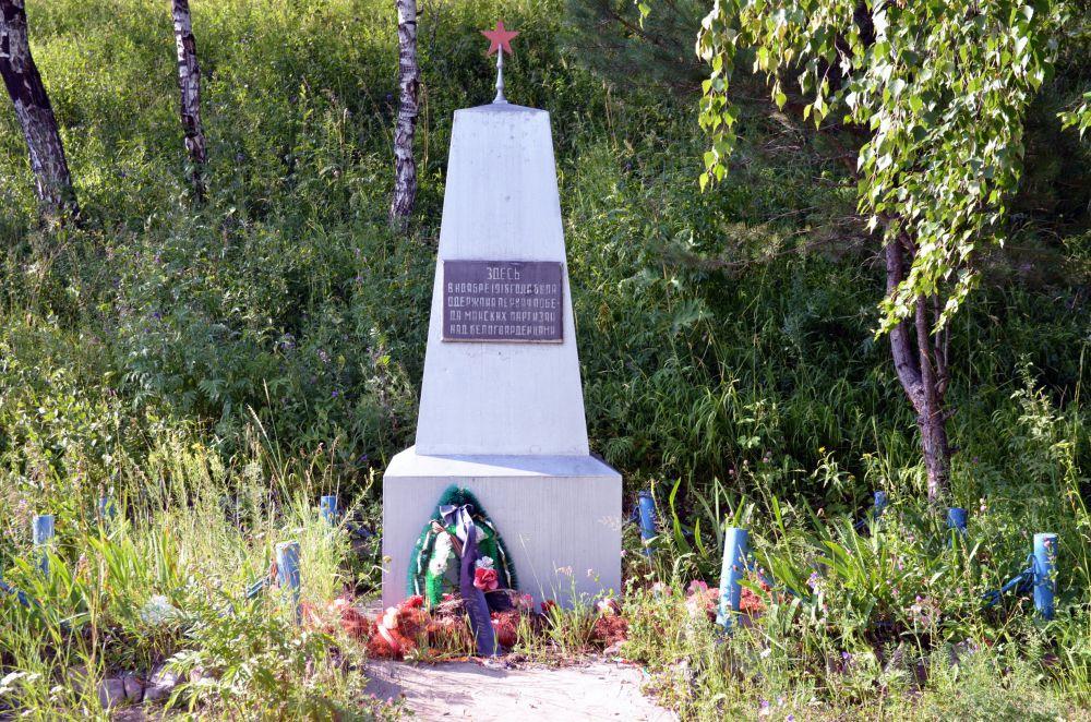 Памятник красным партизанам, которые воевали тут с властями царской России