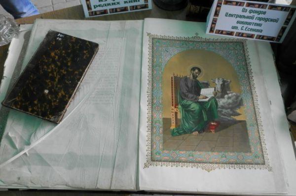 Среди раритетных книг было старинное Евангелие