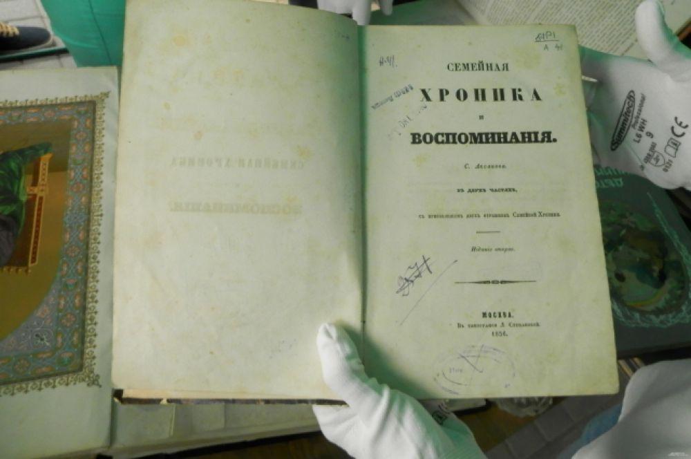"""Уникальная книга """"Хроника и воспоминания"""" вышла в свет в 1856 году"""