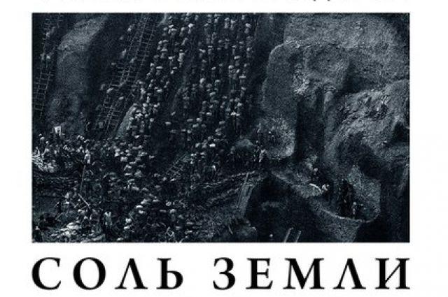 Новая кинолента Вима Вендерса добралась до Екатеринбурга