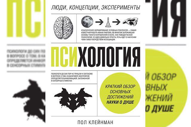 Книга Пола Клейнмана «Психология». Издательство «Манн, Иванов и Фербер».